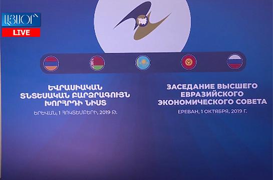 Եվրասիական տնտեսական բարձրագույն խորհրդի նիստը