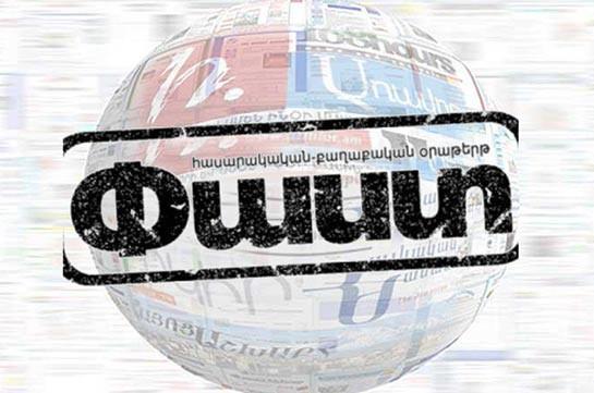 «Փաստ». Ալեքսանդր Արզումանյանին հարցաքննության ծանուցում է ուղարկվել, իսկ հետո՝ չեղարկվել