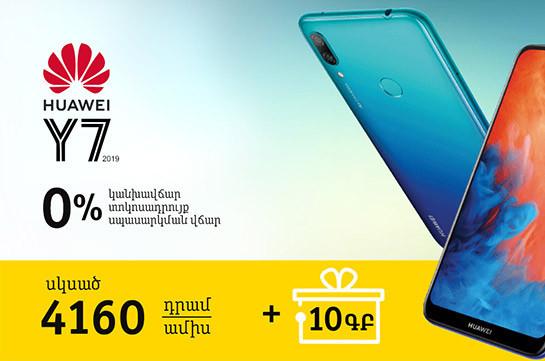 Beeline-ում մեկնարկել է Huawei Y7 սմարթֆոնի վաճառքի ակցիան