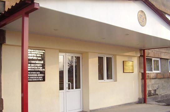 Կառավարությունը որոշեց լուծարել Գյումրու տուն-ինտերնատը