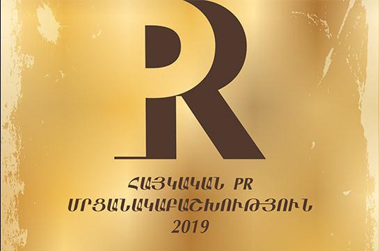 Հայաստանի լավագույն  PR մասնագետները կպարգևատրվեն չորրորդ անգամ