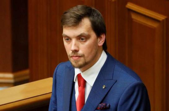 Ուկրաինայի վարչապետը հրաժարականի դիմում է գրել