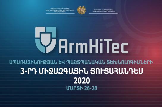 Մարտին Երևանում կանցկացվի «ArmHiTec-2020» սպառազինության և պաշտպանական տեխնոլոգիաների ցուցահանդեսը