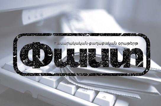 «Паст»: Содокладчики ПАСЕ опубликуют новое заключение о происходящих в Армении развитиях
