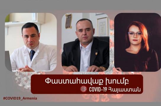 COVID-19 Армения: Формируется группа по сбору фактов, которая готова сотрудничать с государственными органами