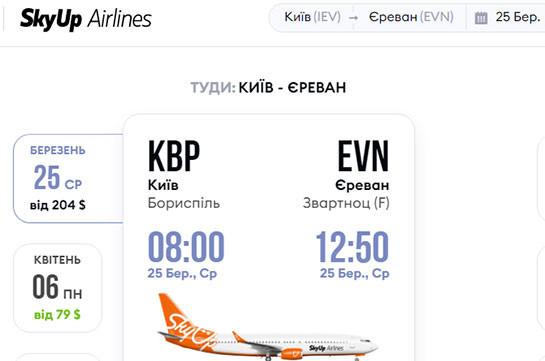 Авиакомпания SkyUp организует 25 марта чартерный рейс Киев-Ереван-Киев
