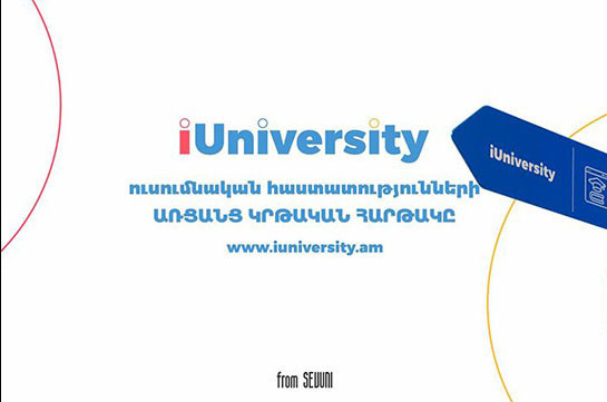Գործարկվել է iUniversity հայկական առաջին համալսարանական առցանց հարթակը