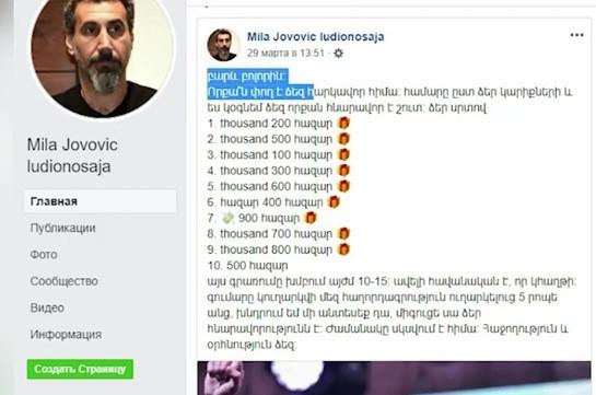 «Facebook»-ում հայտնվել են էջեր, որոնց միջոցով քաղաքացիներից գումար են շորթում