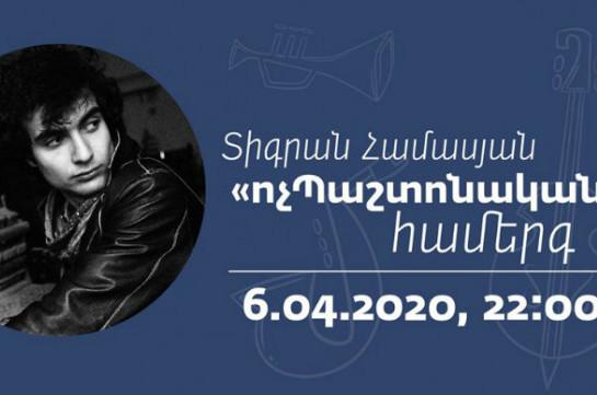 Տիգրան Համասյան. «ոչՊաշտոնական» համերգ (Տեսանյութ)