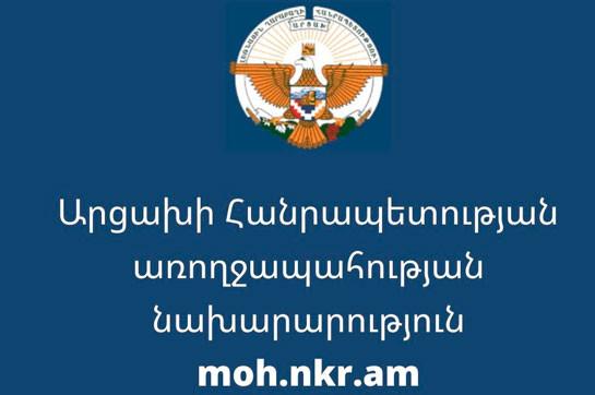 Состояние инфицированного коронавирусом гражданина оценивается как стабильное – Минздрав Арцаха
