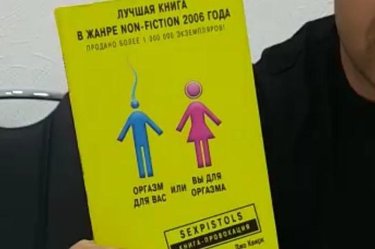 В Ереване детям раздают книжки «Оргазм для вас или вы для оргазма» – Софья Овсепян призывает выяснить инициаторов