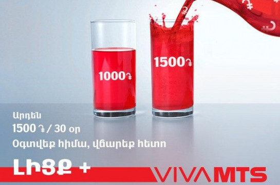 """Viva-MTS: """"Recharge+"""" - use now, pay later"""
