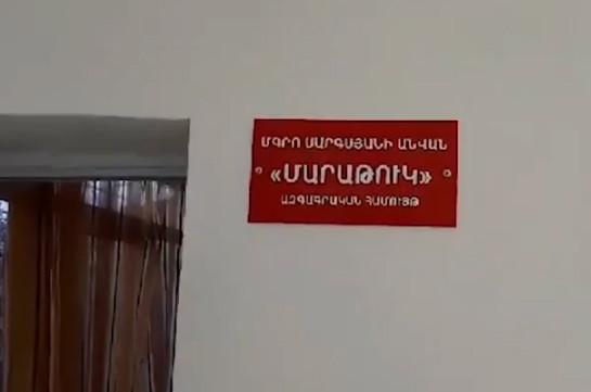 «Մարաթուկ մշակութային կենտրոն» ՀՈԱԿ-ի տնօրենին մեղադրանք է առաջադրվել