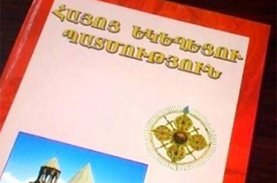 Исключение предмета «История Армянской церкви» из школьной программы демонстрирует, какое поколение без лица и Родины пытаются сформировать власти – Арман Абовян