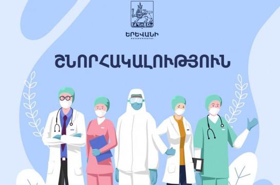 Քաղաքապետարանի պարգևատրման ֆոնդից 100 միլիոն դրամ կհատկացվի կորոնավիրուսային համավարակի դեմ պայքարում ներգրավված բուժաշխատողներին