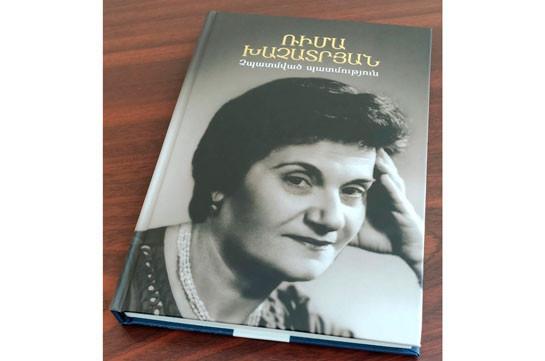 Вышла в свет книга воспоминаний заслуженного педагога РА Римы Хачатрян