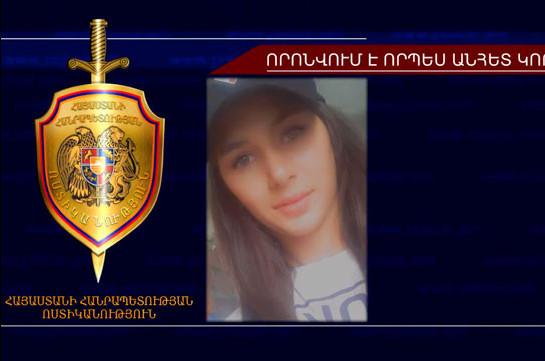 Որպես անհետ կորած որոնվող 17-ամյա աղջիկը հայտնաբերվել է (Տեսանյութ)