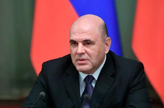 Համոզված եմ, որ Եվրասիական տնտեսական միությունում ինտեգրացիոն համագործակցության խորացումը լիովին համապատասխանում են Ռուսաստանի և Հայաստանի շահերին. Միշուստին