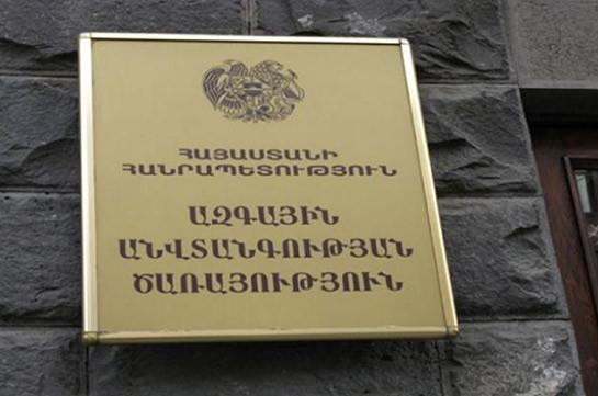 СНБ Армении призывает остерегаться ложных объявлений о сборе лекарств, продуктов питания и других предметов