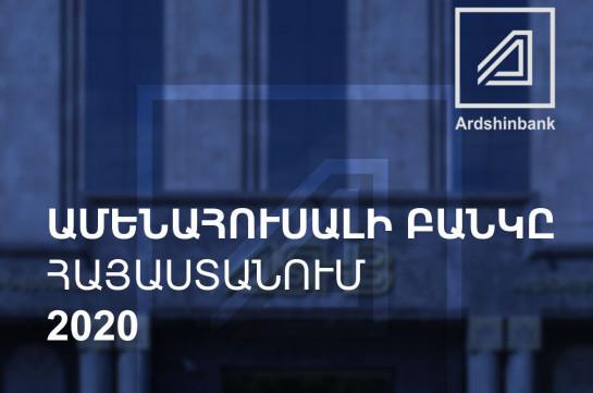 Արդշինբանկը ճանաչվել է Հայաստանի 2020 թվականի ամենահուսալի բանկը