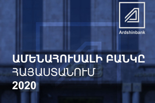 Ardshinbank is recognized as the Safest Bank in Armenia in 2020