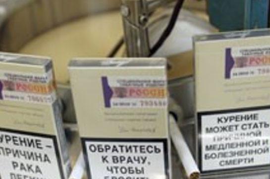 Էժան ծխախոտի մուտքը Ռուսաստան կարգելվի. ԵԱՏՄ-ում հավասարեցնում են ակցիզային դրույքաչափը