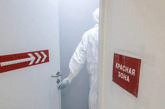 Ռուսաստանում մեկ օրում հայտնաբերվել է կորոնավիրուսի 21 887 դեպք