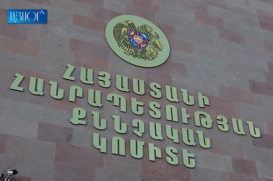 ՀՀ կառավարությանն առընթեր պետական գույքի կառավարման վարչությունում կատարված չարաշահումների գործով մեղադրանք է առաջադրվել 4 անձի