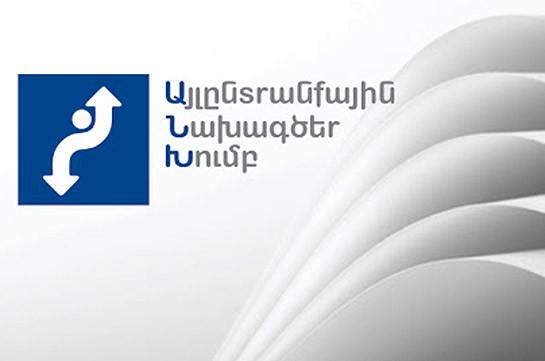 Ինչ է կատարվում Հայաստանում. «Այլընտրանքային նախագծեր խումբ»