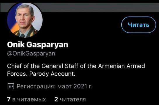 В соцсетях появились фейковые аккаунты на имя начальника ГШ ВС Оника Гаспаряна