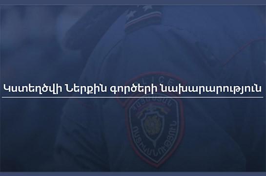 В Армении будет создано министерство внутренних дел