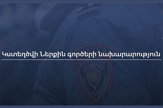 Armenia to have Home Affairs Ministry