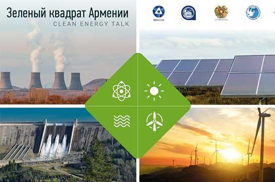 Դիանա Հարությունյան. ԱԷԿ-ի առկայությունը օգնում է Հայաստանին կատարել մթնոլորտ CO2-ի արտանետումները նվազեցնելու իր պարտավորությունները