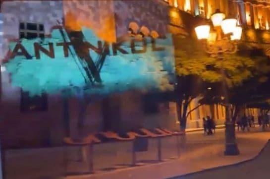 #Antinikol գրությունը՝ կառավարության շենքի վրա (Տեսանյութ)