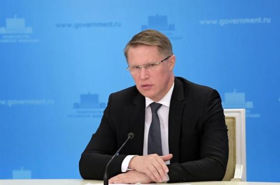 Мурашко заявил об отсутствии третьей волны COVID-19 в России