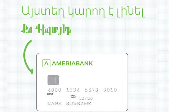 Ամերիաբանկը հայտարարում է բանկային քարտերի դիզայնի մրցույթ (Տեսանյութ)