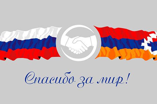 «Արցախը միշտ կարևորել է ՌԴ-ի դերը խաղաղության ու կայունության պահպանման գործում». Արցախի նախագահը շնորհավորել է Ռուսաստանի օրվա կապակցությամբ