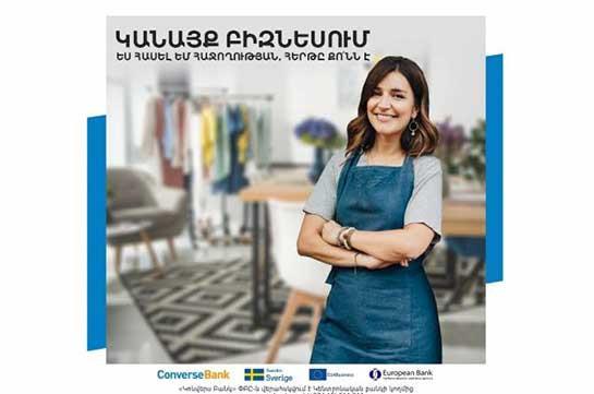 Converse4Women - комплексная поддержка женщин-заемщиков Конверс Банка