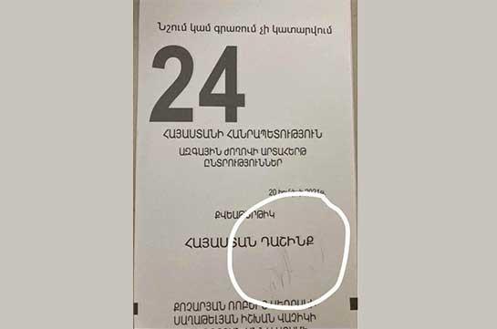 Ահազանգեր ենք ստանում, որ «Հայաստան» դաշինքի համար 24 քվեաթերթիկի վրա առկա է չնախատեսված նշում. Արամ Վարդևանյան