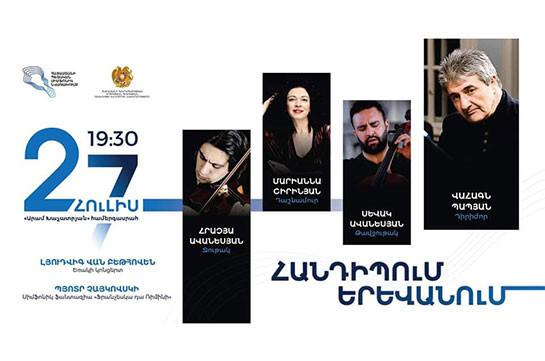 Известные за рубежом армянские музыканты выступят в Ереване на концерте с симфоническим оркестром Армении