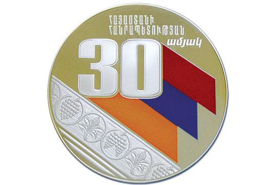 Выпущена памятная монета посвященная 30-летию Республики Армения