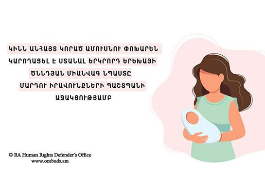 Կինն անհայտ կորած ամուսնու փոխարեն կարողացել է ստանալ երկրորդ երեխայի ծննդյան միանվագ նպաստը Մարդու իրավունքների պաշտպանի աջակցությամբ