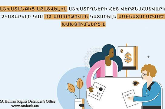 Աշխատանքից ազատվելիս աշխատողների հետ վերջնահաշվարկ չկատարելը կամ ոչ ամբողջովին կատարելն ամենատարածված խախտումներց է․ ՄԻՊ