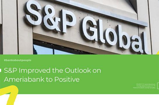 Агентство S&P улучшило прогноз по Америабанку на «позитивный»