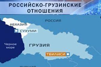 Отношения грузино российские