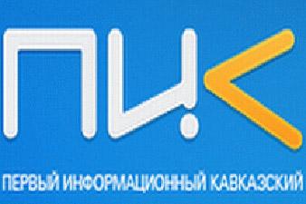Первый Информационный Кавказский канал заявил о своих целях