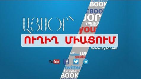 Live. Խոսրով Հարությունյանը՝ ներքաղաքական իրավիճակի և հնարավոր զարգացումների մասին