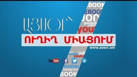 Հայաստանում Ռուսաստանի դեսպան Սերգեյ Կոպիրկինի ասուլիսը
