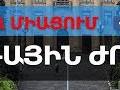 LIVE. ԱԺ նիստ. Ընտրվեցին ԱԺ մշտական հանձնաժողովների նախագահները