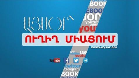 LIVE. Пресс-конференция блогера Александра Лапшина в Ереване